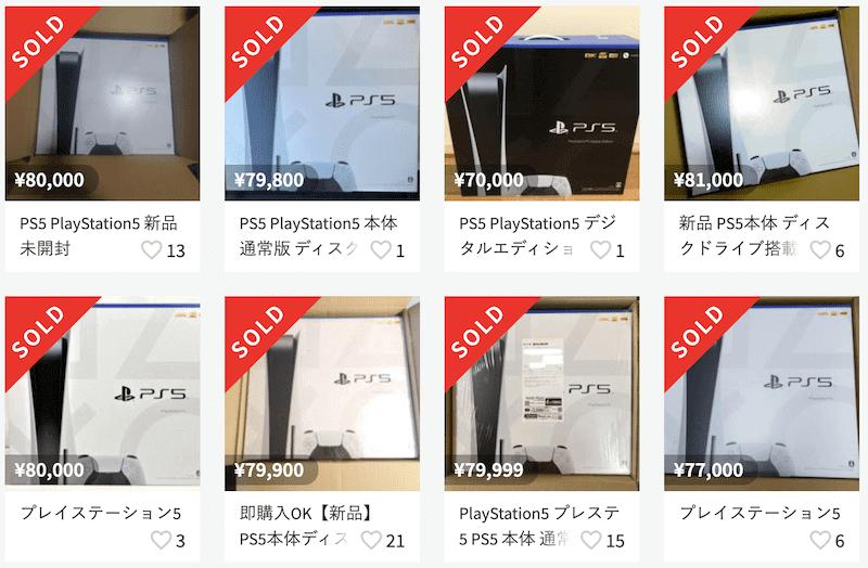 メルカリでPlayStation5の販売価格