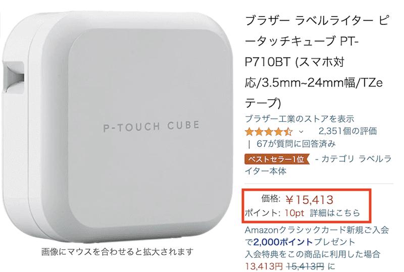 利益商品のAmazon相場