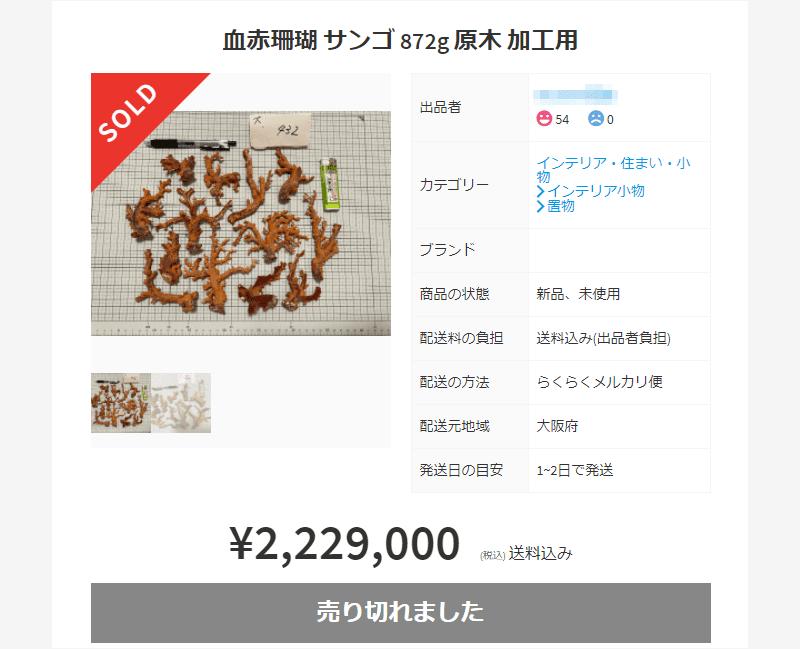 【メルカリ版】高額で売れるものランキング
