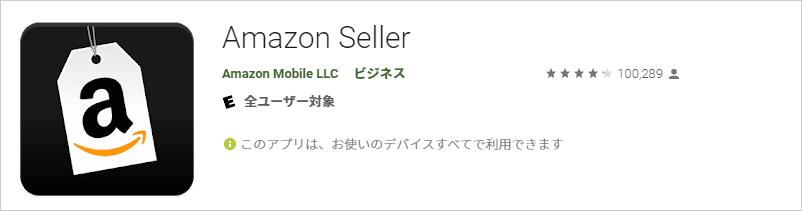 Android版のAmazonセラーアプリをダウンロードする
