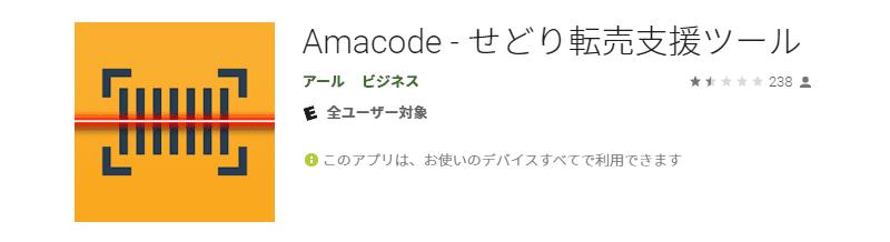 Amacode(せどり転売支援ツール)