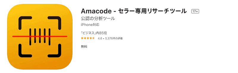 Amacode(セラー専用リサーチツール)
