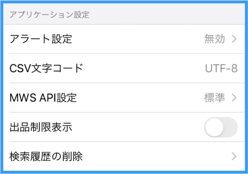 アマコード(Amacode)アプリを使い倒すためのアプリケーション設定