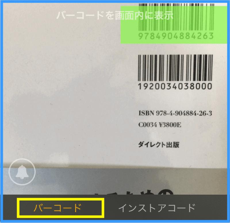 アマコードで商品のバーコードを読み込む