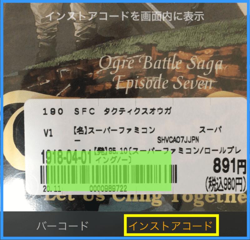 BOOKOFF・TUTAYA・GEOのインストアコードに対応