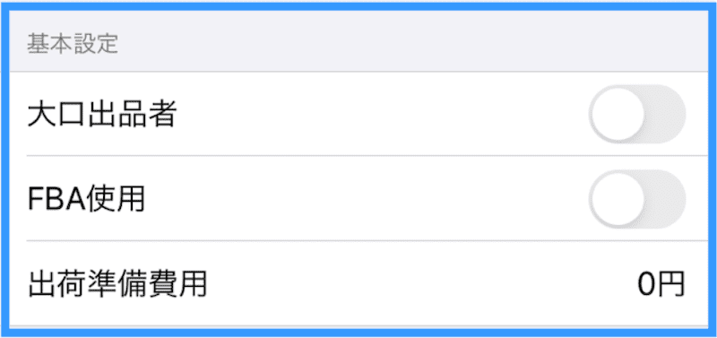 アマコード(Amacode)アプリを使い倒すための基本設定