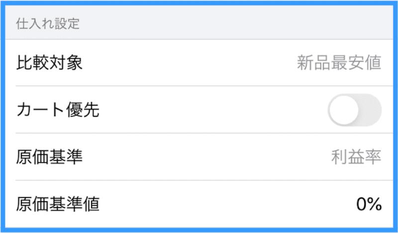 アマコード(Amacode)アプリを使い倒すための仕入れ設定