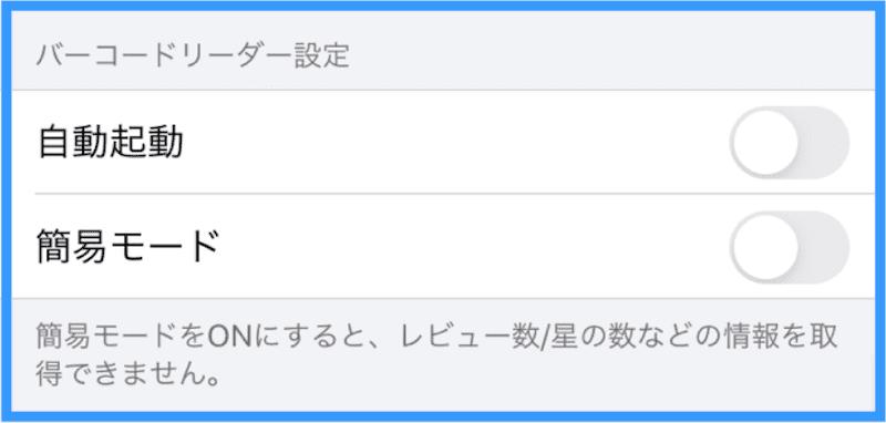 アマコード(Amacode)アプリを使い倒すためのバーコードリーダー設定