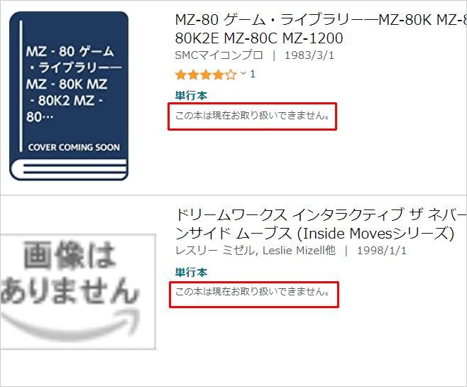 検索方法(2)&pct-off=-0&sort=-salesrank