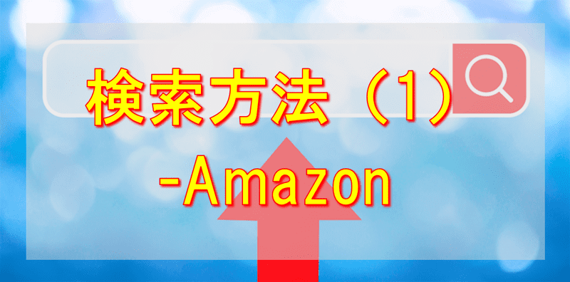 検索方法(1)-Amazon