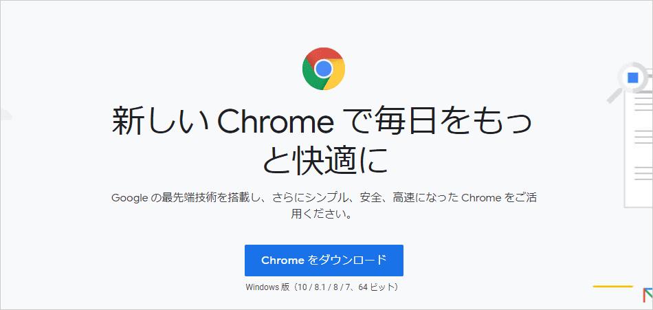 Google Chromeをインストール