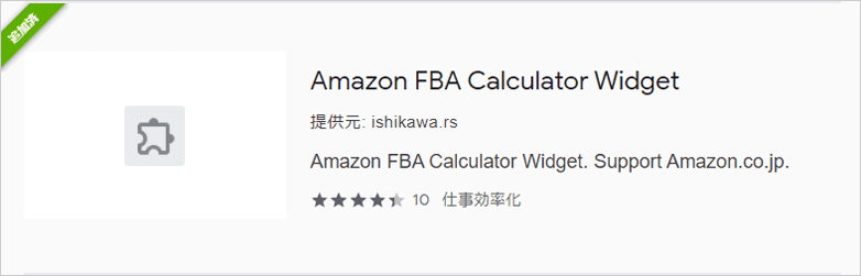 【Chrome拡張機能】Amazon FBA Calculator Widgetとは?/インストール方法と使い方