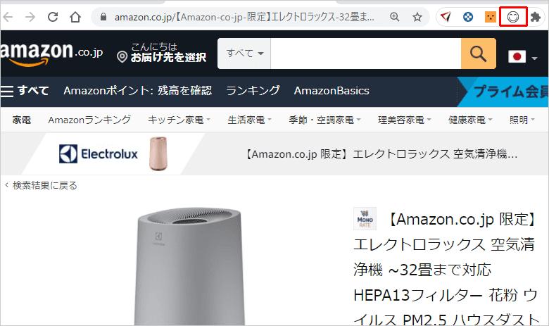 Amazon FBA Calculator Widgetの使い方