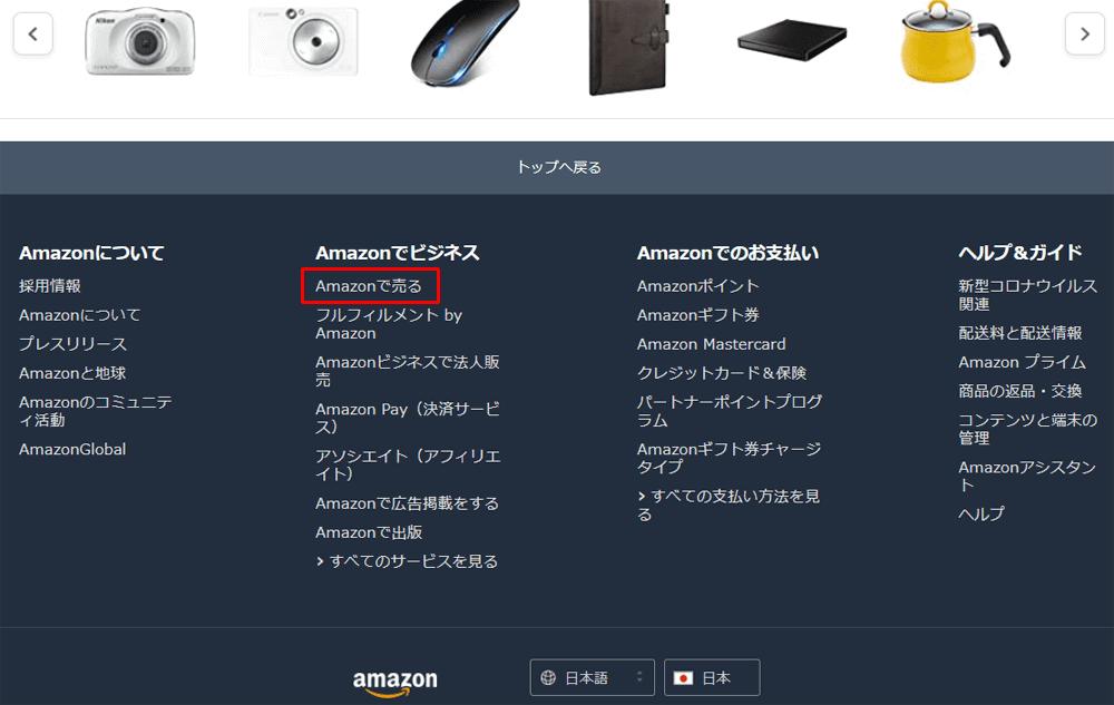 Amazonで販売するための手順