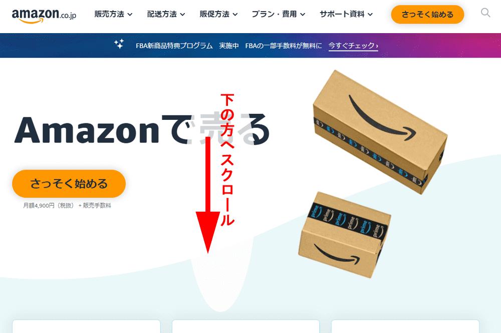 知らず知らずの内にAmazonの大口出品に登録しないように注意