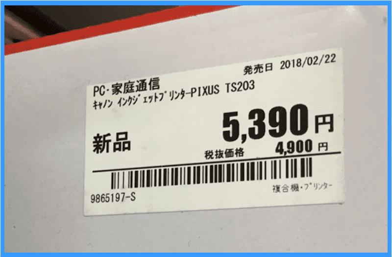 キャノンのTS203というプリンターの仕入れ価格