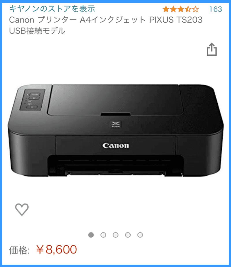 キャノンのTS203というプリンターのAmazon価格