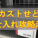 利益商品7連発!セカンドストリートせどり(転売)の仕入れのコツを解説!