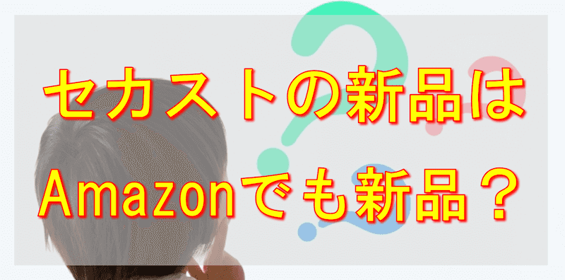 新品未開封商品をAmazonの新品コンディションで転売しても大丈夫?