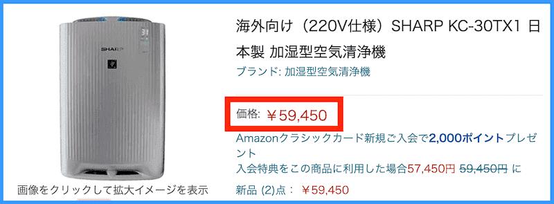 Amazonでの価格調査