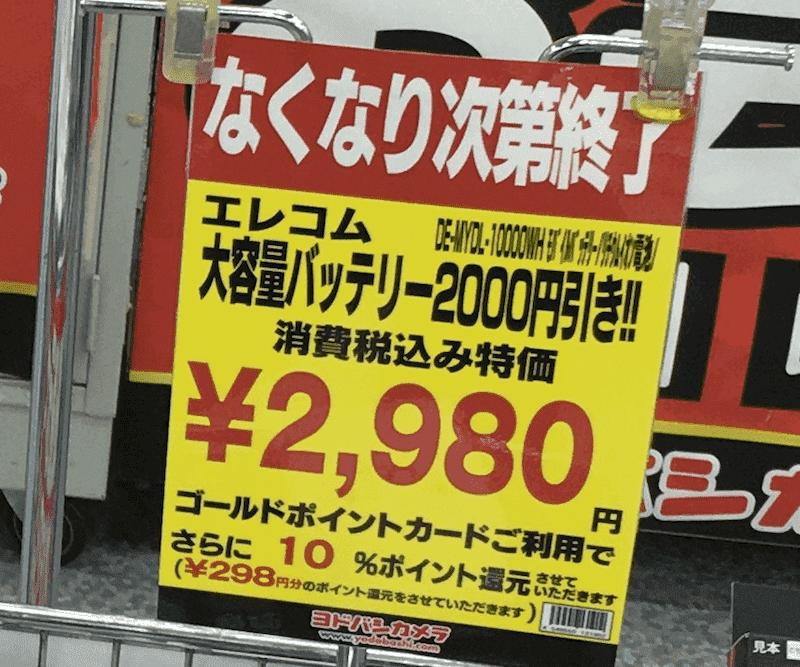 ヨドバシカメラせどり(転売)の値札攻略