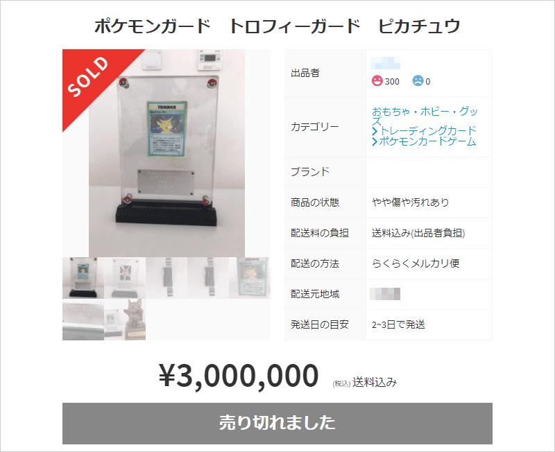 第6位 ポケモンカード トロフィーカード ピカチュウ