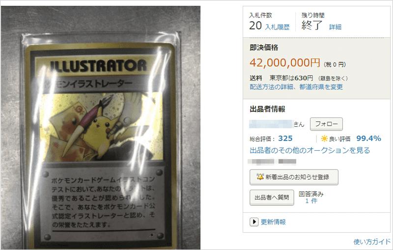 トレカ転売の王様『ポケモンカード高額ランキング』