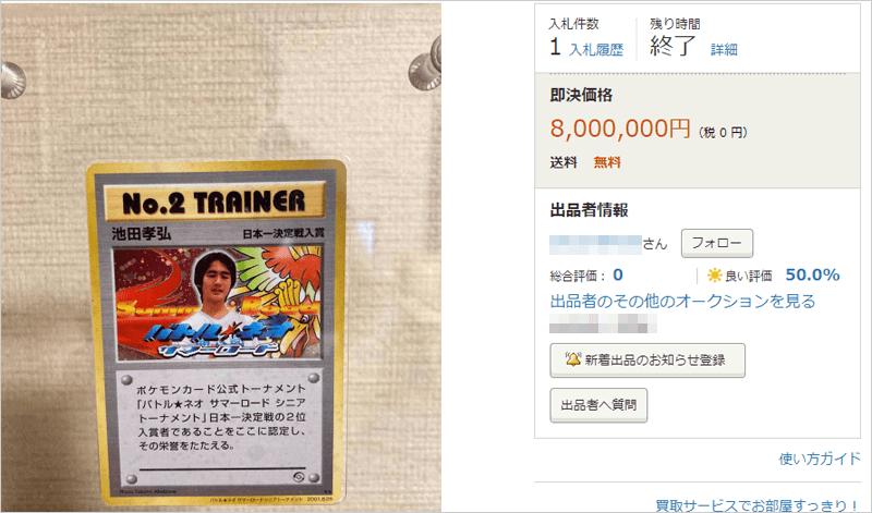 第3位 No.2TRAINER ポケモンカードゲーム公式大会入賞カード盾付き