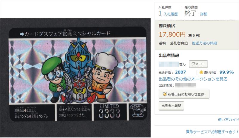 第4位  limited 3333 カードダス カードダスフェア記念スペシャルカード