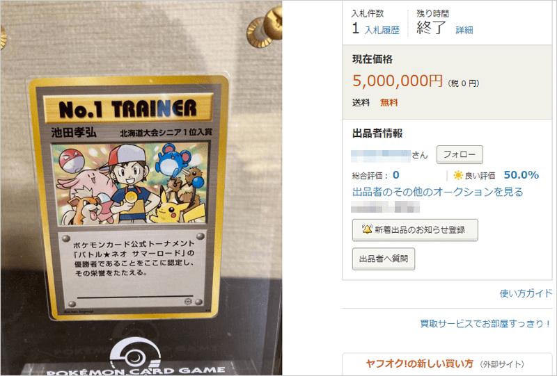 第4位 No.1トレーナー 旧裏 ポケモンカードゲーム公式大会優勝カード盾付き
