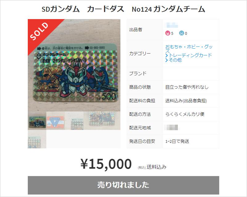 第5位 SDガンダム カードダス No124 ガンダムチーム
