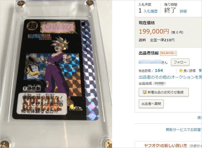 第6位 めちゃんこプロジェクト ドラゴンボール カードダス No.Ⅴ