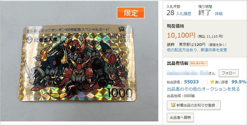第6位 sA713o [限定] 抽プレ 非売品 SDガンダム カードダス LIMITED10000 武者五人衆