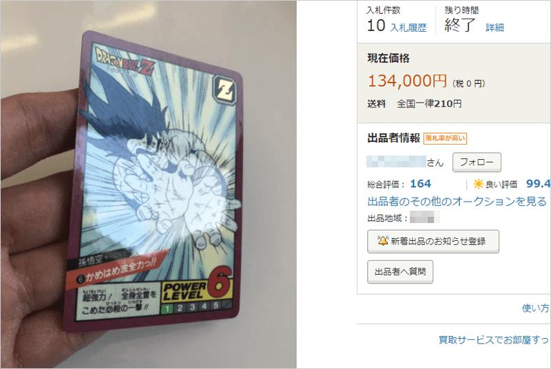 第7位 究極博 1993年製 ドラゴンボール カードダス No.6