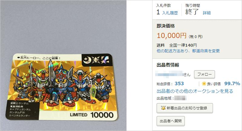 第7位 SDガンダムカードダス 「ネオバトル」 五大ヒーロー、ここに結集!