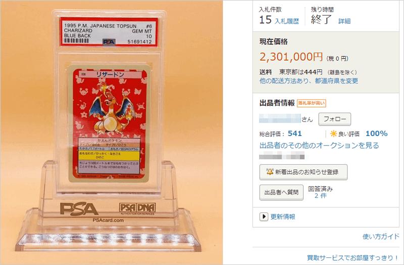 第8位 PSA10 ポケモンカード トップサン リザードン 青裏 PSA公式アクリルスタンド付き