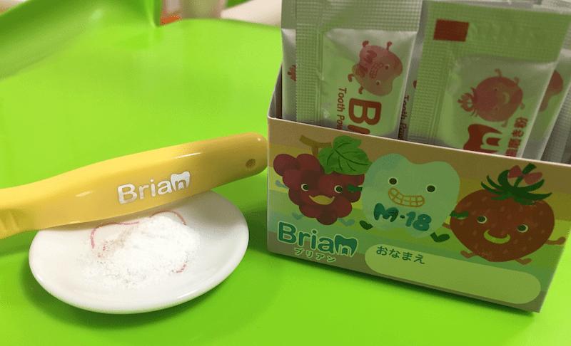結局ブリアン(Brian)を使えば歯磨き嫌いは克服するの?