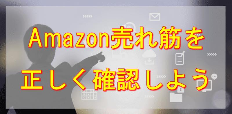 KeepaでAmazonの売れ筋を確認するために大切なこと
