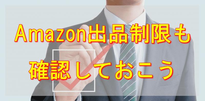 Amazonの出品制限があった場合はどうするのか?