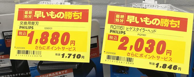 コジマ特有の紙媒体の値札