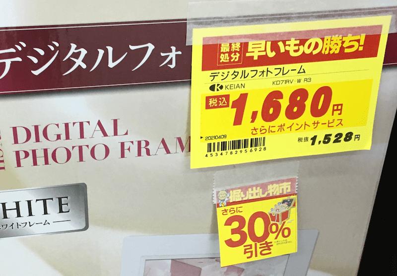 掘り出し物市の割引値札