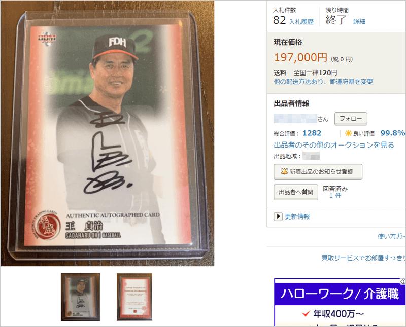 第1位 王貞治 2019 BBM 平成 直筆サインカード