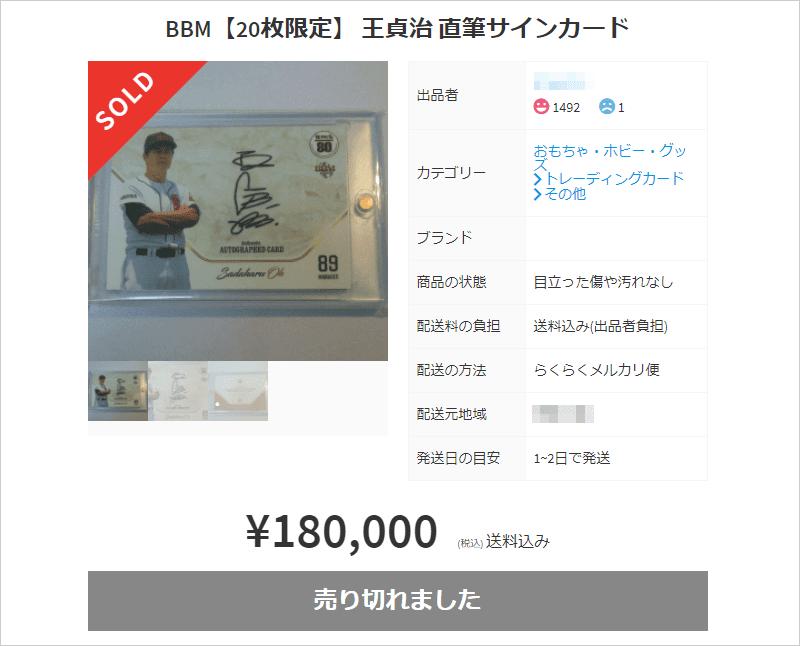 第2位 BBM【20枚限定】 王貞治 直筆サインカード