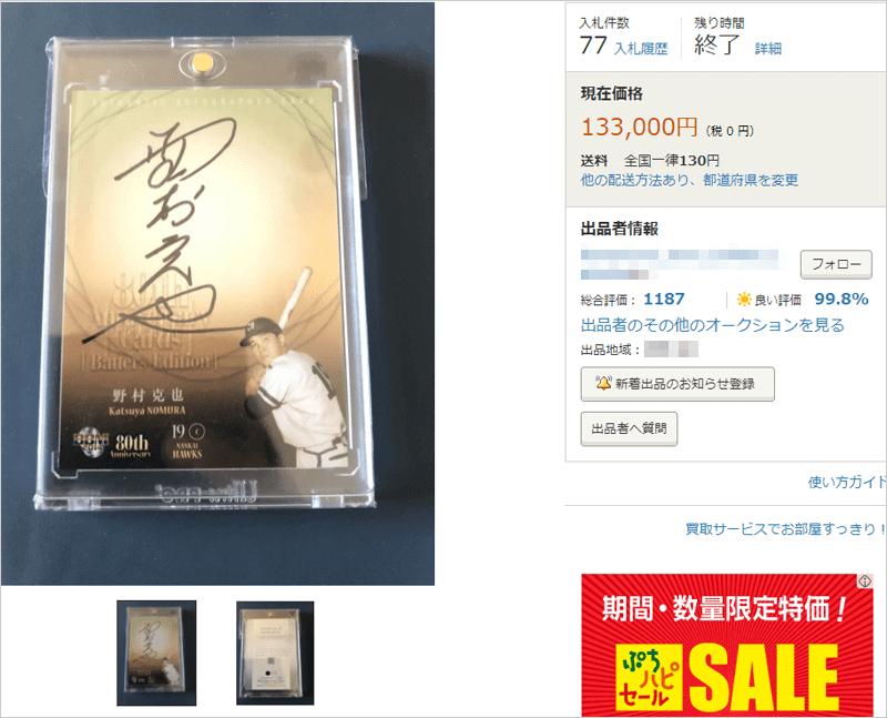 第4位 BBM2014プロ野球80周年打者編 野村克也直筆サインカード