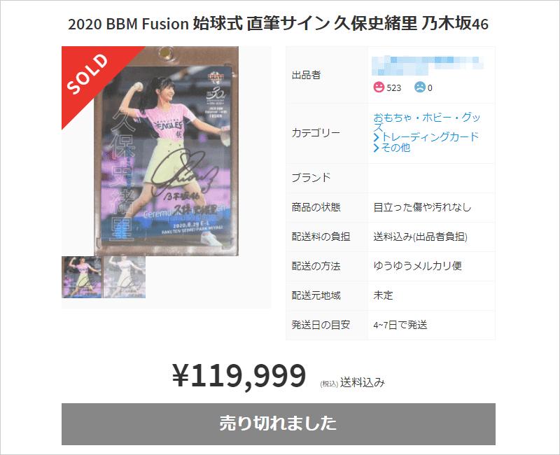 第6位 2020 BBM Fusion 始球式 直筆サイン 久保史緒里 乃木坂46