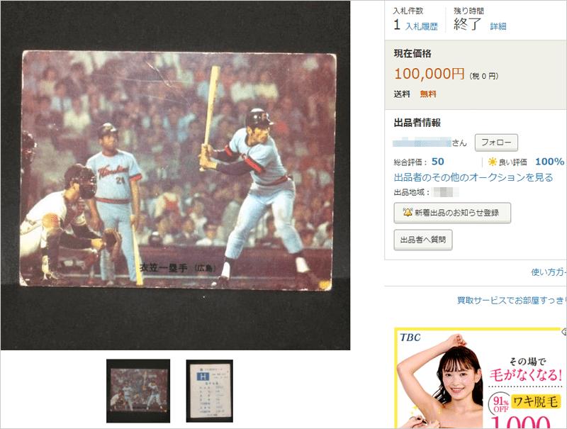 第7位 カルビー プロ野球カード 1973年 No.288 衣笠祥雄