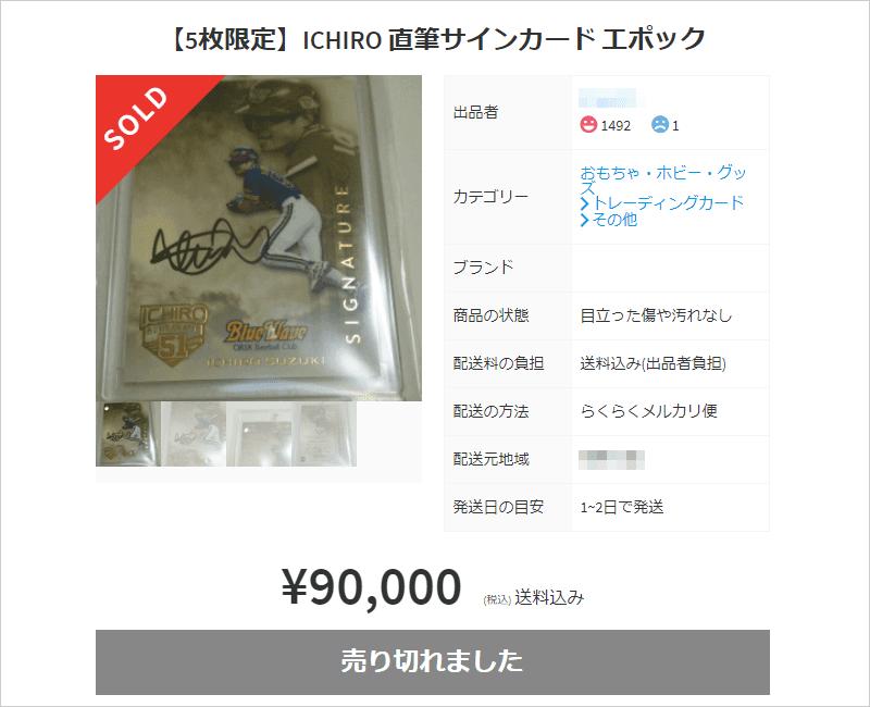 第8位 【5枚限定】ICHIRO 直筆サインカード エポック