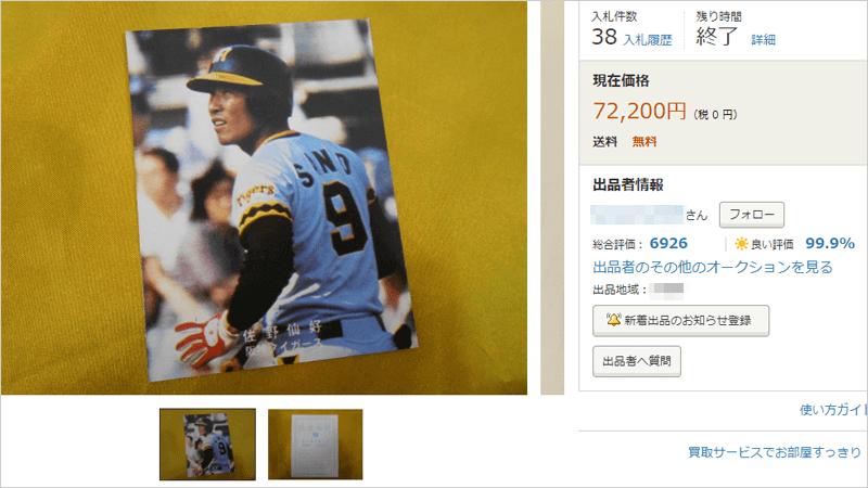 第9位 エラーカード~【カルビー】プロ野球カード 1978年 「阪神タイガース 佐野仙好」