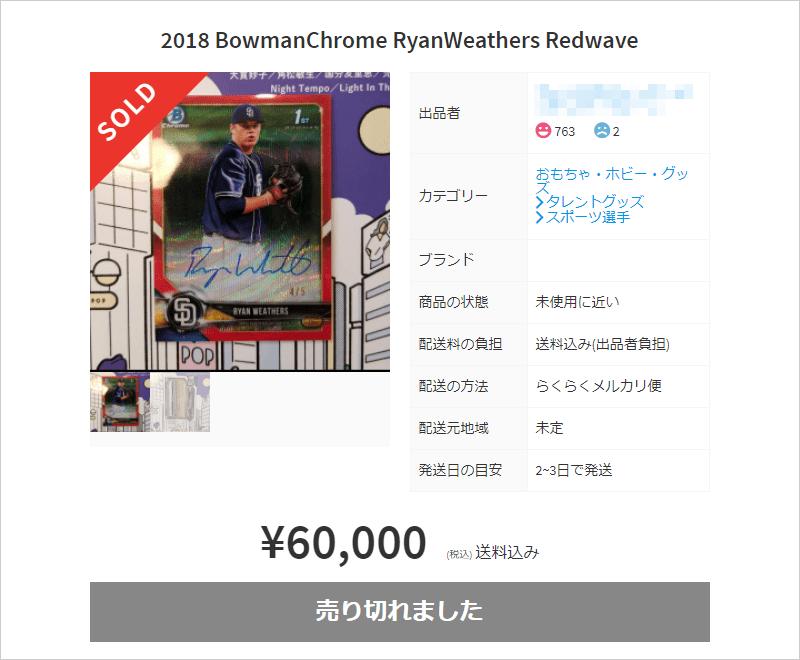 第10位 2018 BowmanChrome RyanWeathers Redwave