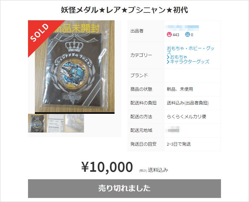 第1位 妖怪メダル★レア★ブシニャン★初代
